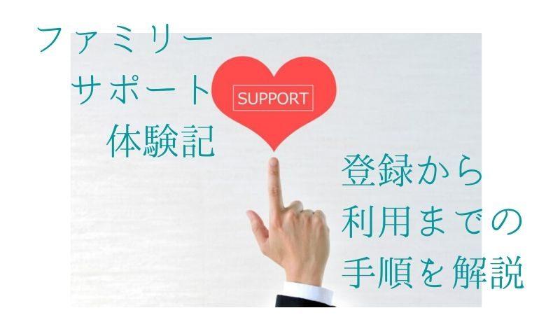 大田区のファミリーサポート体験記