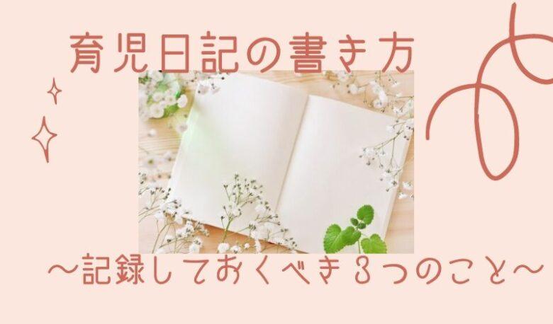 育児日記の書き方