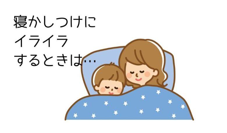 寝かしつけにイライラするときはオーディオブックがおすすめ