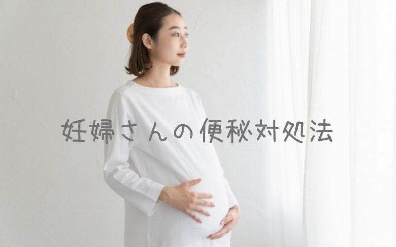 妊娠時の便秘で体重増加に?