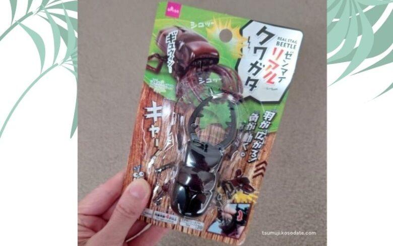 男の子が喜ぶ100均の虫おもちゃ