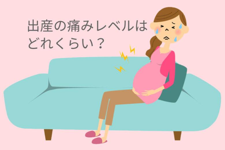 出産の痛みレベルはどれくらい
