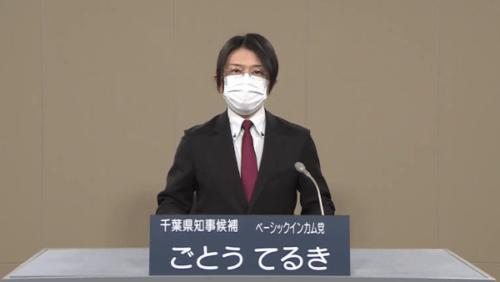 千葉県知事選のやばい候補者3