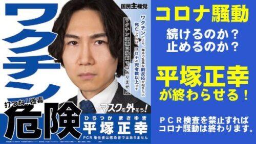千葉県知事選挙のやばい候補者4