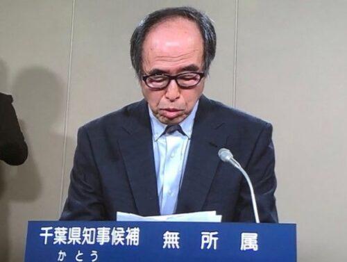 千葉県知事選挙のやばい候補者1