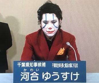 千葉県知事選挙のやばい候補者2