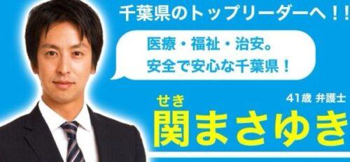 千葉県知事選挙のまともな候補者2