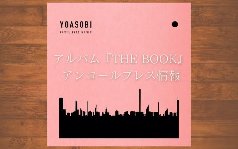 YOASOBIアルバムが売り切れ!再販情報