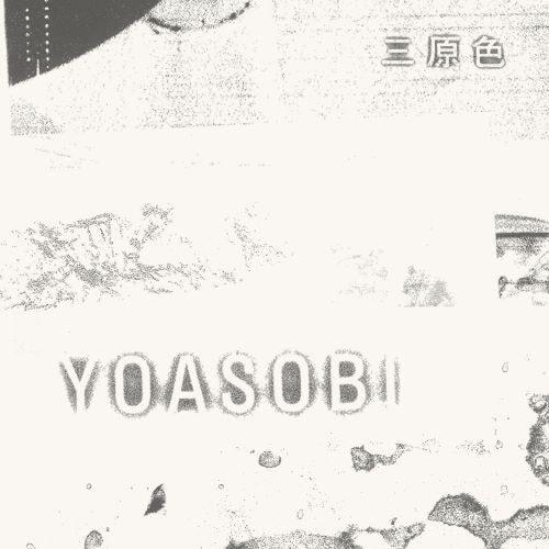 YOASOBI 三原色ジャケット