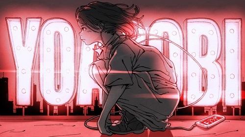 YOASOBIのアルバム