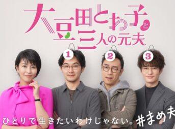 『大豆田とわ子』の主題歌は毎週変わる?