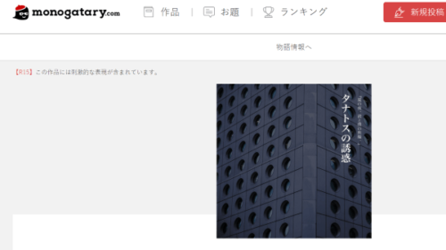 YOASOBIの原作小説サイト一覧