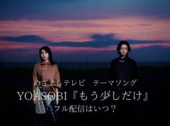 YOASOBI「もう少しだけ」フル配信リリースはいつ?