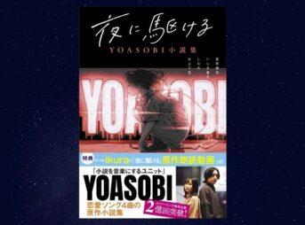 YOASOBI楽曲の原作小説一覧