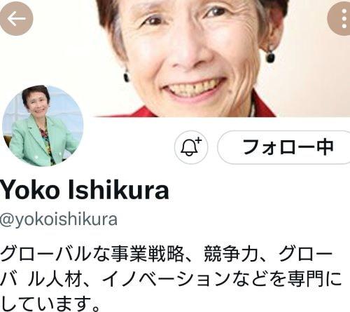 石倉洋子氏の経歴がすごい