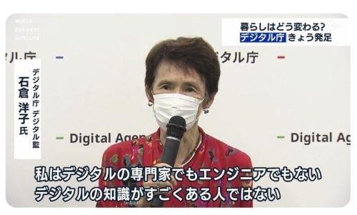 石倉洋子氏はデジタルは専門外?